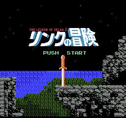 リンクの冒険 タイトル画面