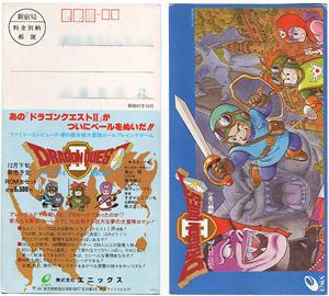 ドラゴンクエストII悪霊の神々 販促DM第一弾(1986年10月)