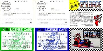 ファミコングランプリF1レース ライセンスカード