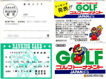 ゴルフJAPANコース ランキングカード
