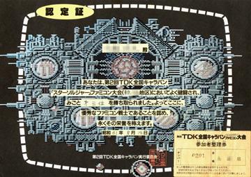 第2回TDK全国キャラバン「スターソルジャー」ファミコン大会 入賞認定証